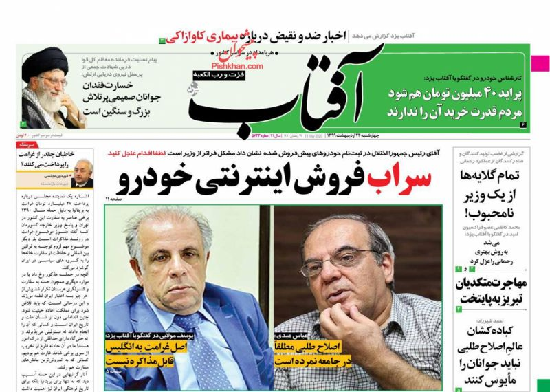 عناوین اخبار روزنامه آفتاب یزد در روز چهارشنبه ۲۴ اردیبهشت :