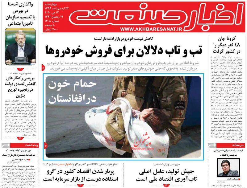 عناوین اخبار روزنامه اخبار صنعت در روز چهارشنبه ۲۴ اردیبهشت :