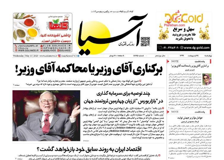 عناوین اخبار روزنامه آسیا در روز چهارشنبه ۲۴ اردیبهشت :