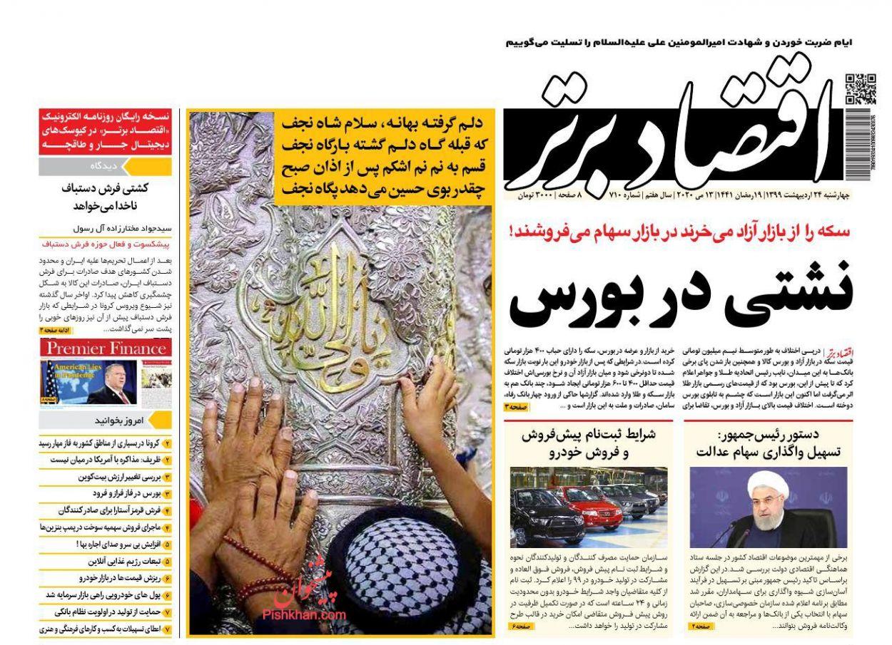 عناوین اخبار روزنامه اقتصاد برتر در روز چهارشنبه ۲۴ اردیبهشت :