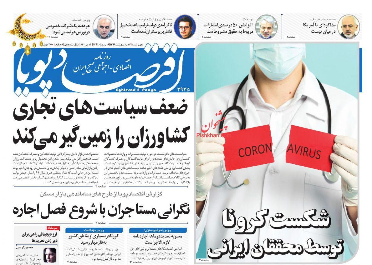 عناوین اخبار روزنامه اقتصاد پویا در روز چهارشنبه ۲۴ اردیبهشت :