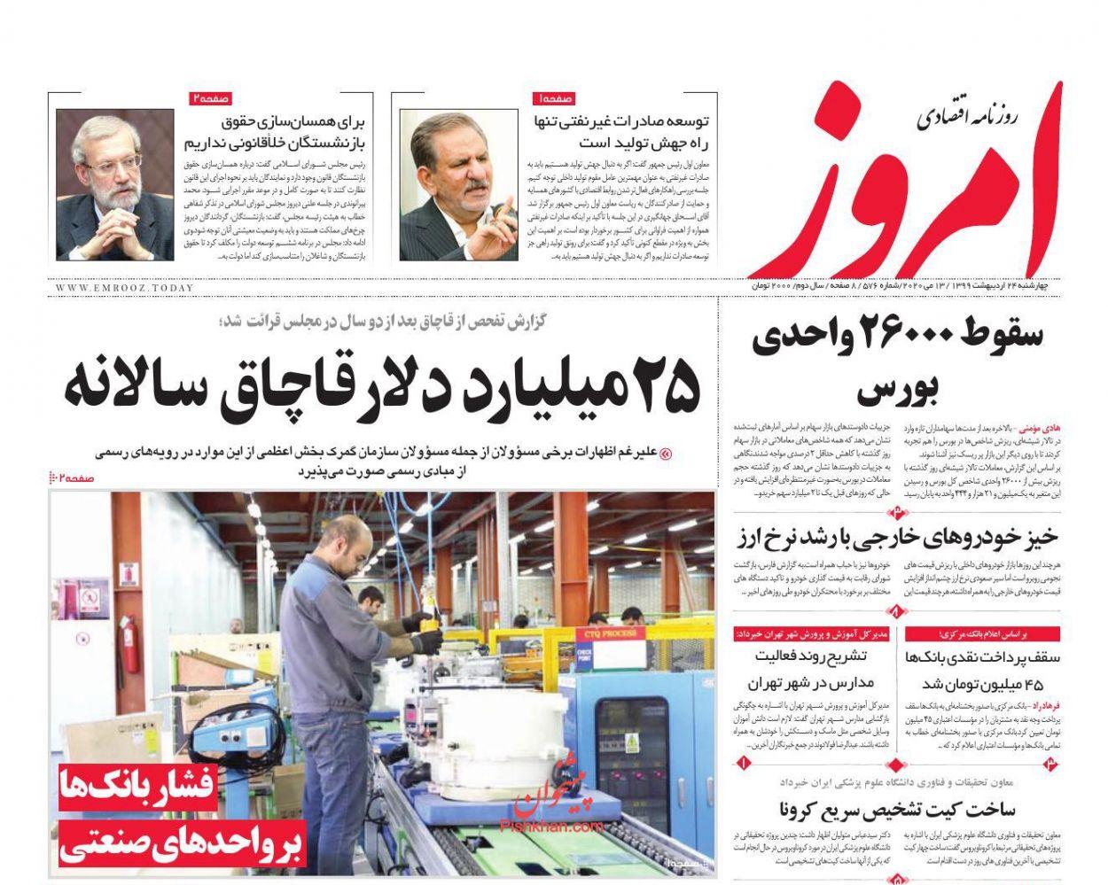 عناوین اخبار روزنامه امروز در روز چهارشنبه ۲۴ اردیبهشت :