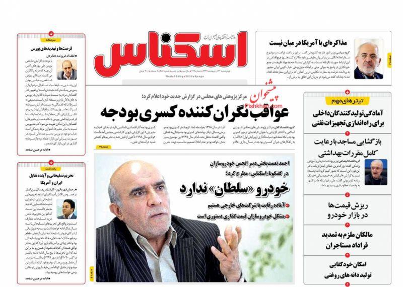 عناوین اخبار روزنامه اسکناس در روز چهارشنبه ۲۴ اردیبهشت :