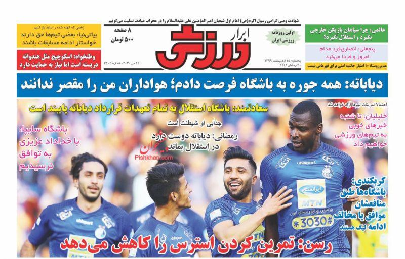 عناوین اخبار روزنامه ابرار ورزشى در روز پنجشنبه ۲۵ ارديبهشت