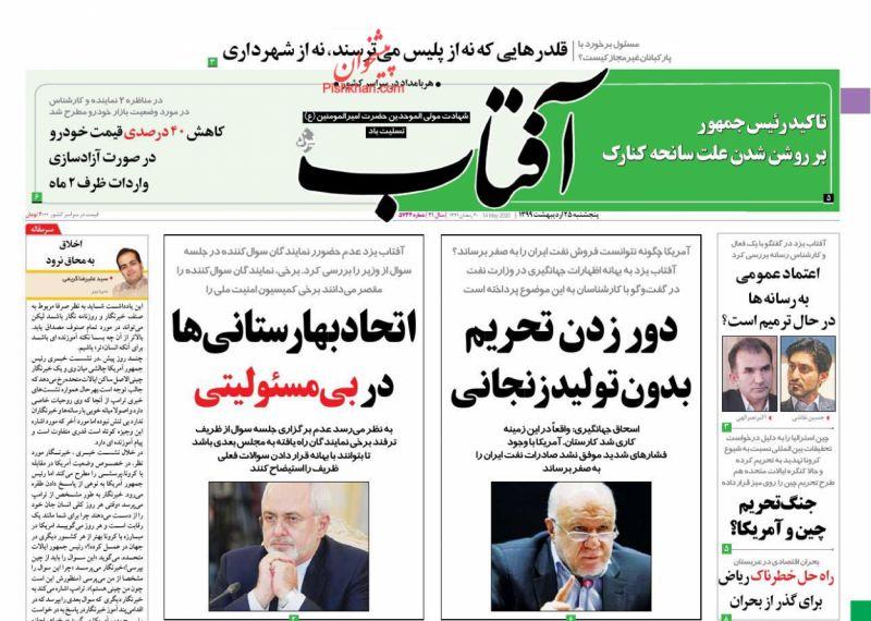 عناوین اخبار روزنامه آفتاب یزد در روز پنجشنبه ۲۵ ارديبهشت