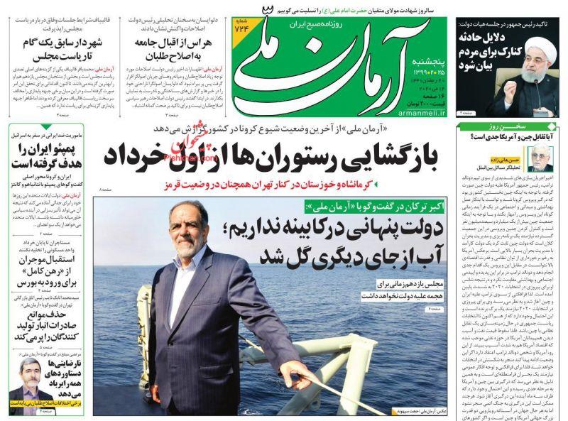 عناوین اخبار روزنامه آرمان ملی در روز پنجشنبه ۲۵ ارديبهشت