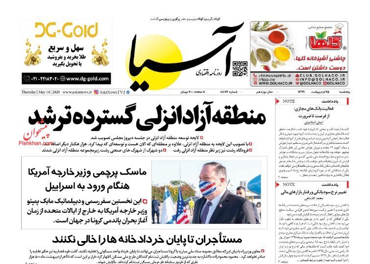 عناوین اخبار روزنامه آسیا در روز پنجشنبه ۲۵ ارديبهشت