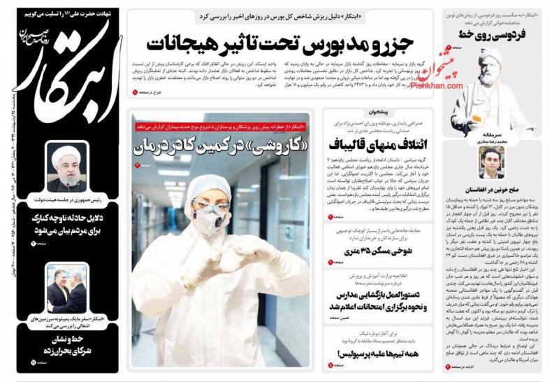 عناوین اخبار روزنامه ابتکار در روز پنجشنبه ۲۵ ارديبهشت