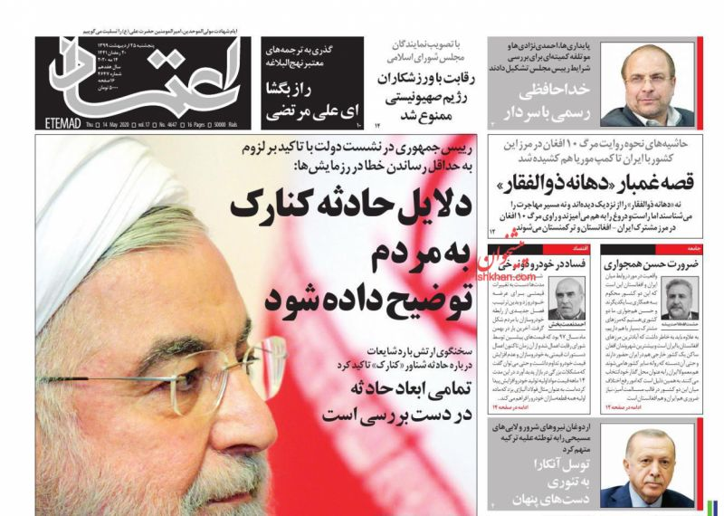 عناوین اخبار روزنامه اعتماد در روز پنجشنبه ۲۵ ارديبهشت