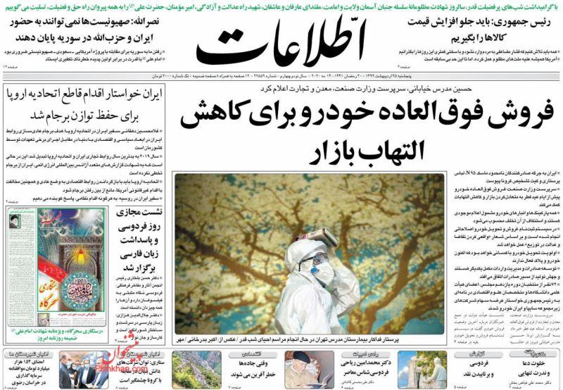 عناوین اخبار روزنامه اطلاعات در روز پنجشنبه ۲۵ ارديبهشت