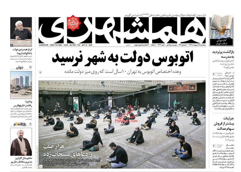 عناوین اخبار روزنامه همشهری در روز پنجشنبه ۲۵ ارديبهشت