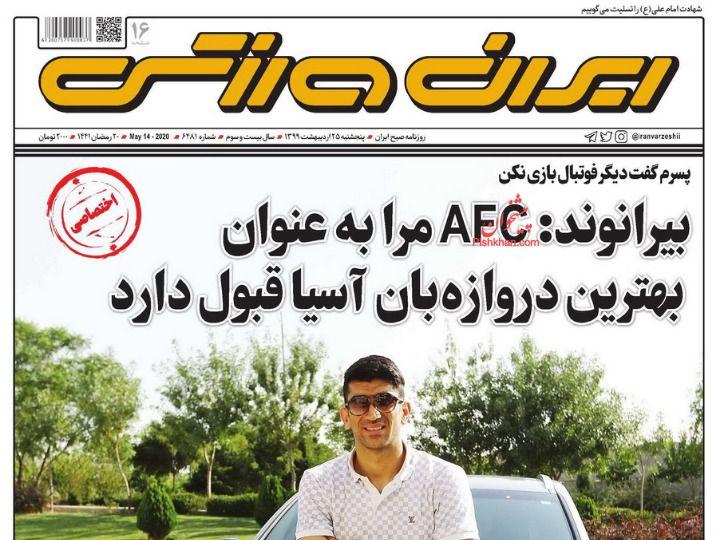 عناوین اخبار روزنامه ایران ورزشی در روز پنجشنبه ۲۵ ارديبهشت