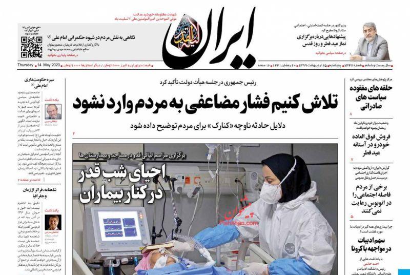 عناوین اخبار روزنامه ایران در روز پنجشنبه ۲۵ ارديبهشت