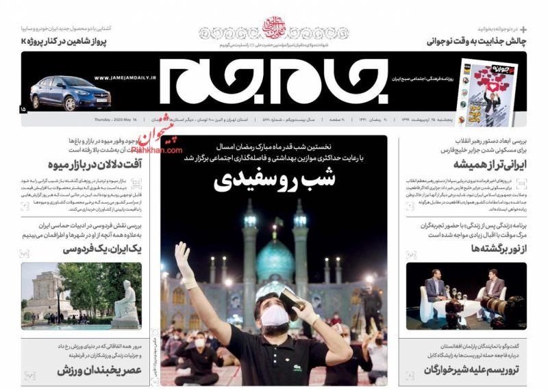 عناوین اخبار روزنامه جام جم در روز پنجشنبه ۲۵ ارديبهشت