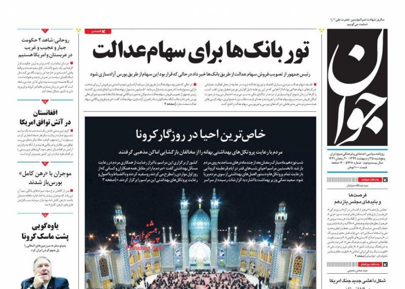 عناوین اخبار روزنامه جوان در روز پنجشنبه ۲۵ ارديبهشت