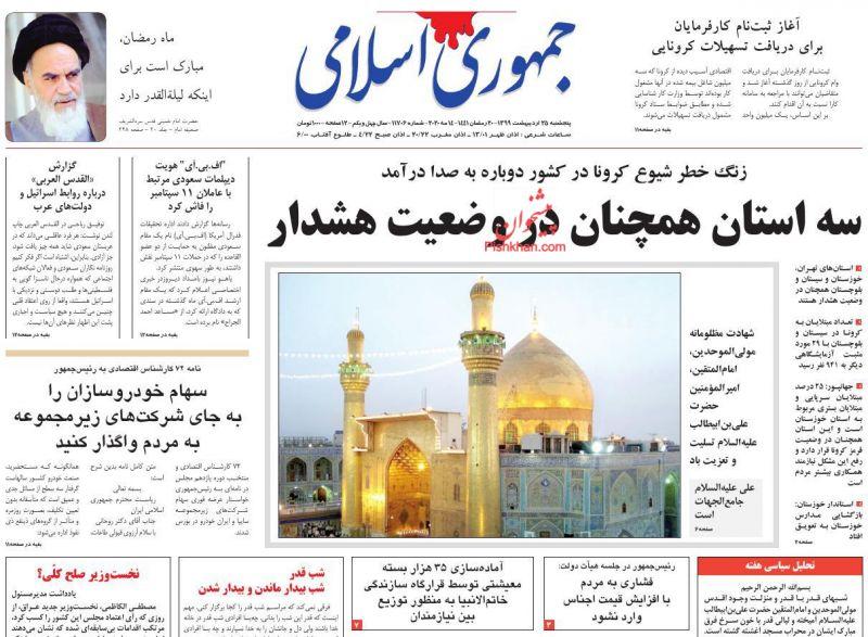عناوین اخبار روزنامه جمهوری اسلامی در روز پنجشنبه ۲۵ ارديبهشت