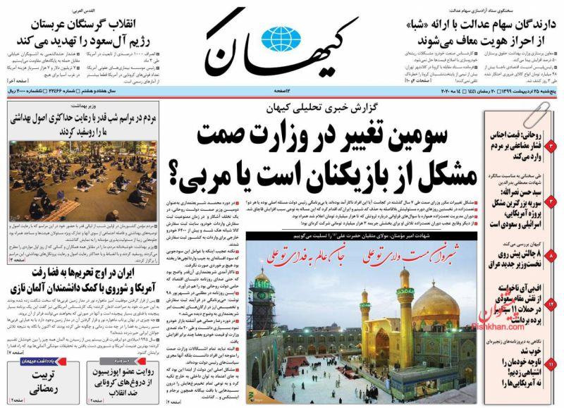 عناوین اخبار روزنامه کيهان در روز پنجشنبه ۲۵ ارديبهشت