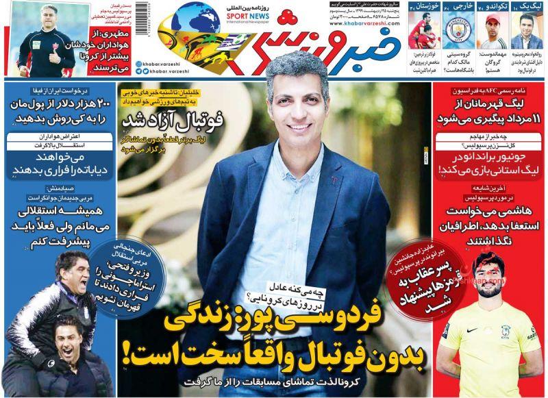 عناوین اخبار روزنامه خبر ورزشی در روز پنجشنبه ۲۵ ارديبهشت