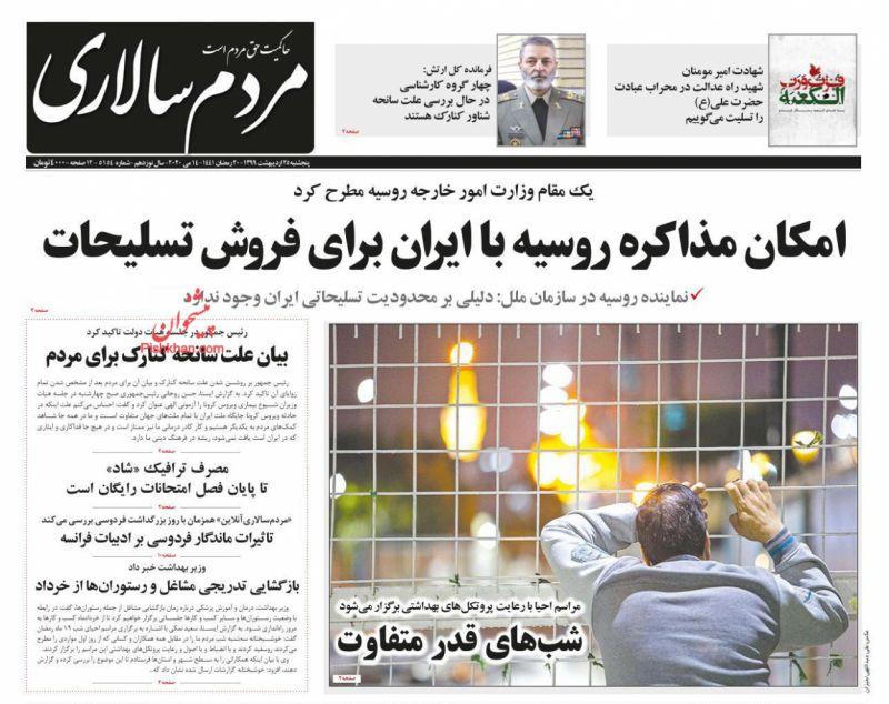 عناوین اخبار روزنامه مردم سالاری در روز پنجشنبه ۲۵ ارديبهشت