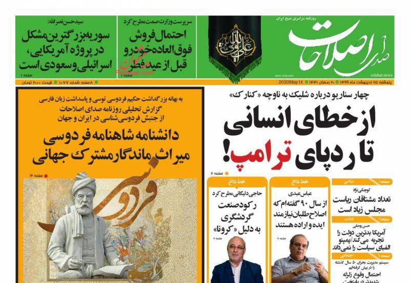 عناوین اخبار روزنامه صدای اصلاحات در روز پنجشنبه ۲۵ ارديبهشت