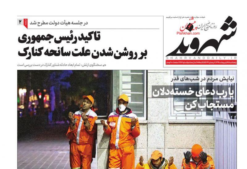 عناوین اخبار روزنامه شهروند در روز پنجشنبه ۲۵ ارديبهشت