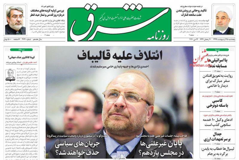 عناوین اخبار روزنامه شرق در روز پنجشنبه ۲۵ ارديبهشت
