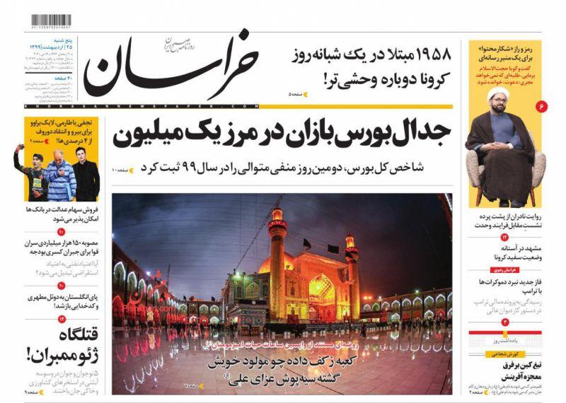 عناوین اخبار روزنامه خراسان در روز پنجشنبه ۲۵ ارديبهشت