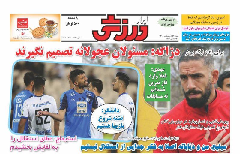 عناوین اخبار روزنامه ابرار ورزشى در روز شنبه ۲۷ ارديبهشت