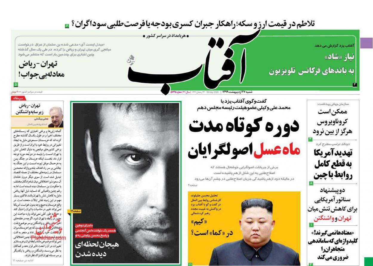 عناوین اخبار روزنامه آفتاب یزد در روز شنبه ۲۷ ارديبهشت