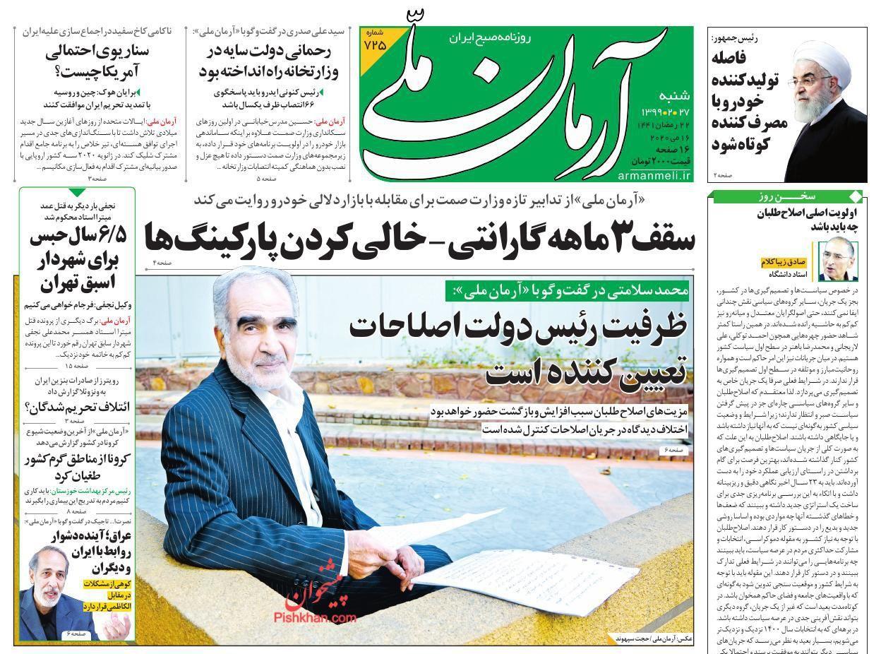 عناوین اخبار روزنامه آرمان ملی در روز شنبه ۲۷ ارديبهشت