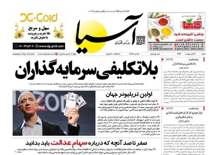 عناوین اخبار روزنامه آسیا در روز شنبه ۲۷ ارديبهشت