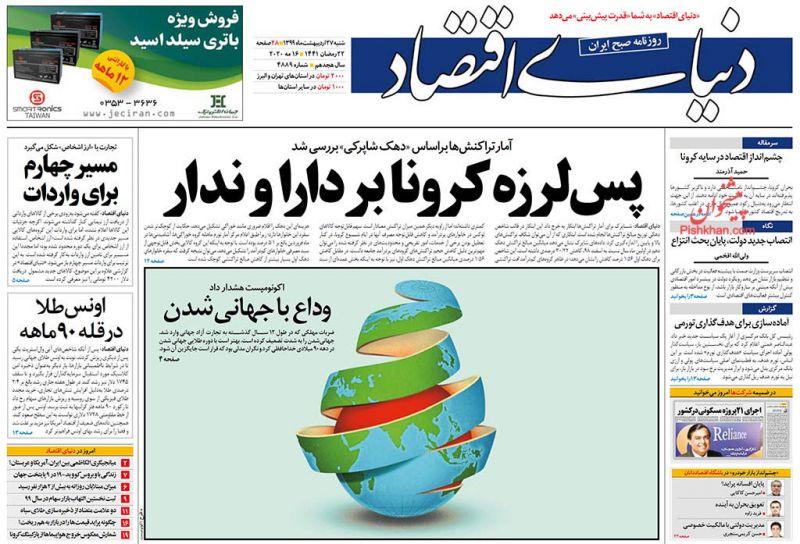 عناوین اخبار روزنامه دنیای اقتصاد در روز شنبه ۲۷ ارديبهشت