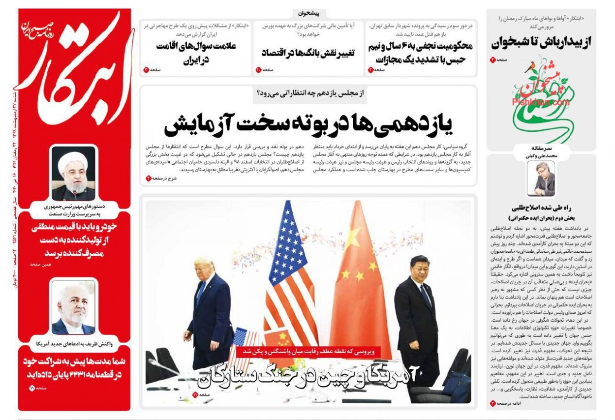 عناوین اخبار روزنامه ابتکار در روز شنبه ۲۷ ارديبهشت