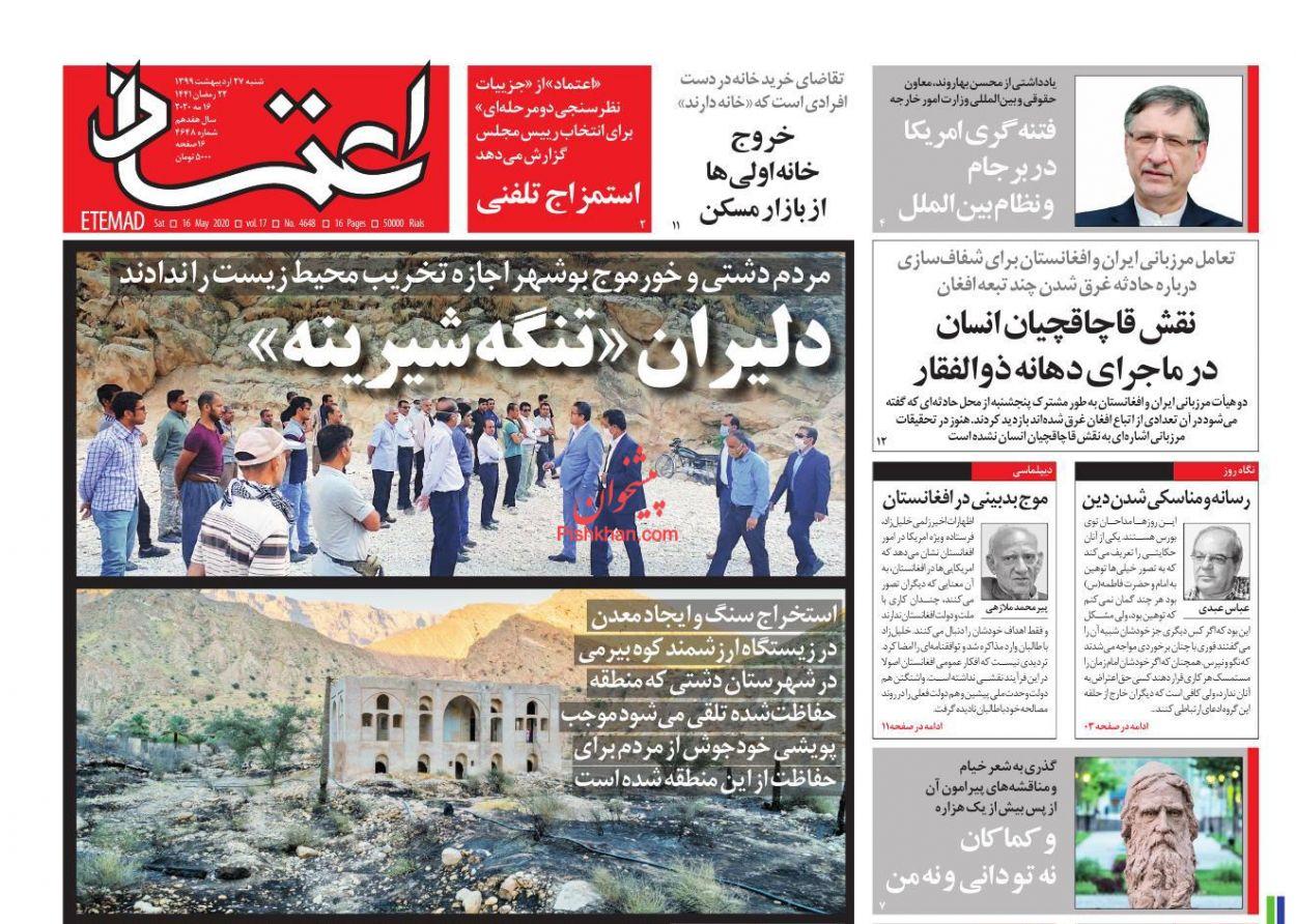 عناوین اخبار روزنامه اعتماد در روز شنبه ۲۷ ارديبهشت