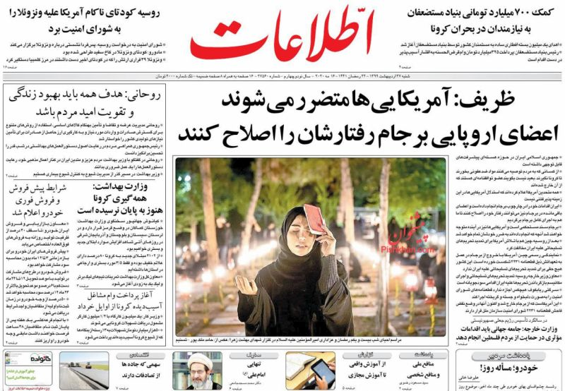 عناوین اخبار روزنامه اطلاعات در روز شنبه ۲۷ ارديبهشت