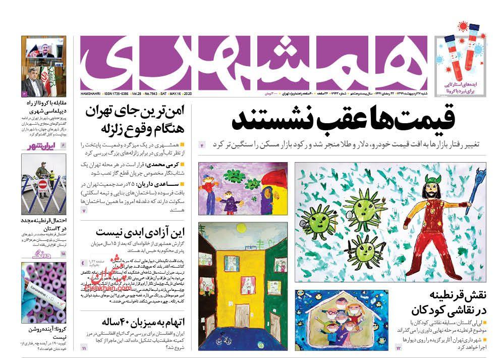 عناوین اخبار روزنامه همشهری در روز شنبه ۲۷ ارديبهشت