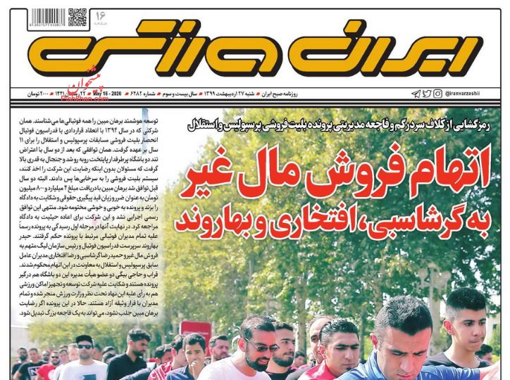 عناوین اخبار روزنامه ایران ورزشی در روز شنبه ۲۷ ارديبهشت