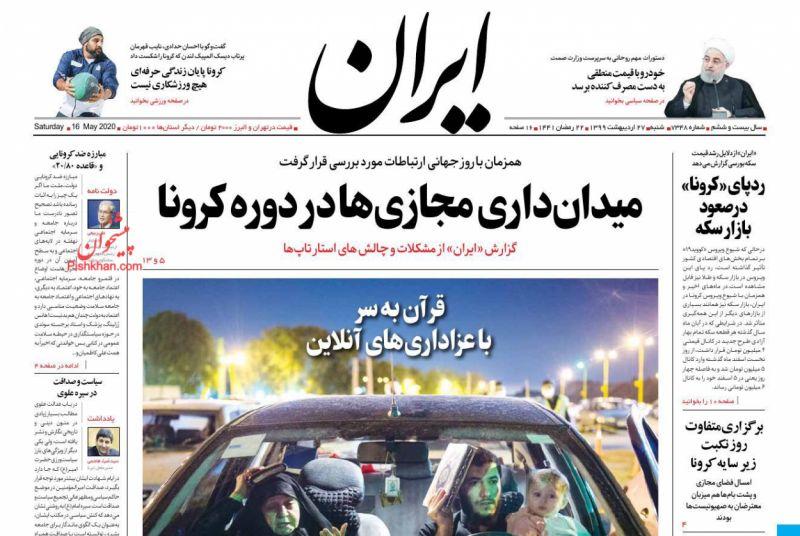 عناوین اخبار روزنامه ایران در روز شنبه ۲۷ ارديبهشت
