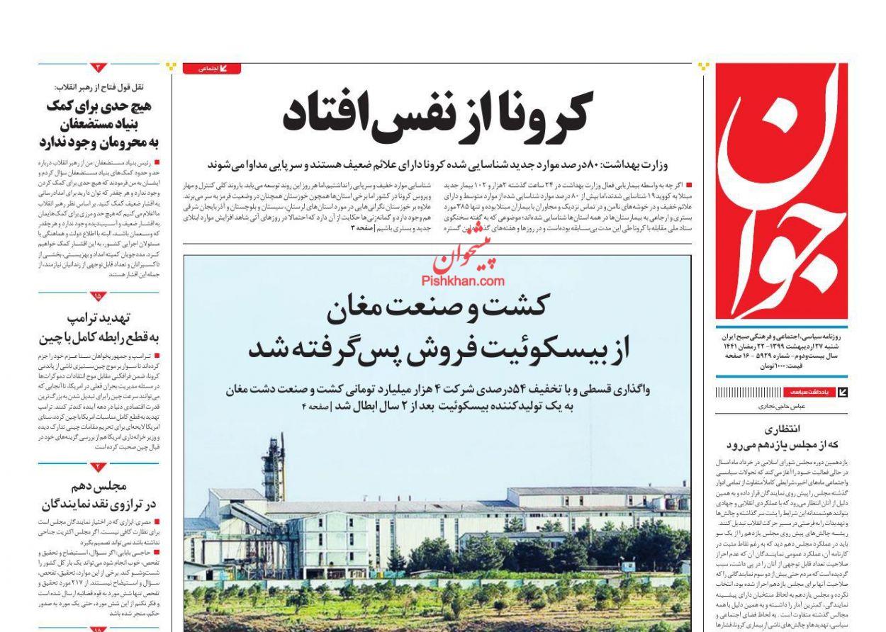 عناوین اخبار روزنامه جوان در روز شنبه ۲۷ ارديبهشت