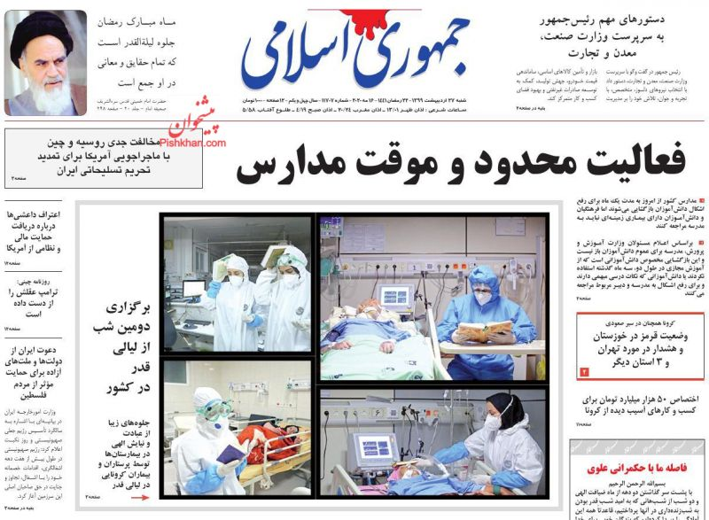عناوین اخبار روزنامه جمهوری اسلامی در روز شنبه ۲۷ ارديبهشت