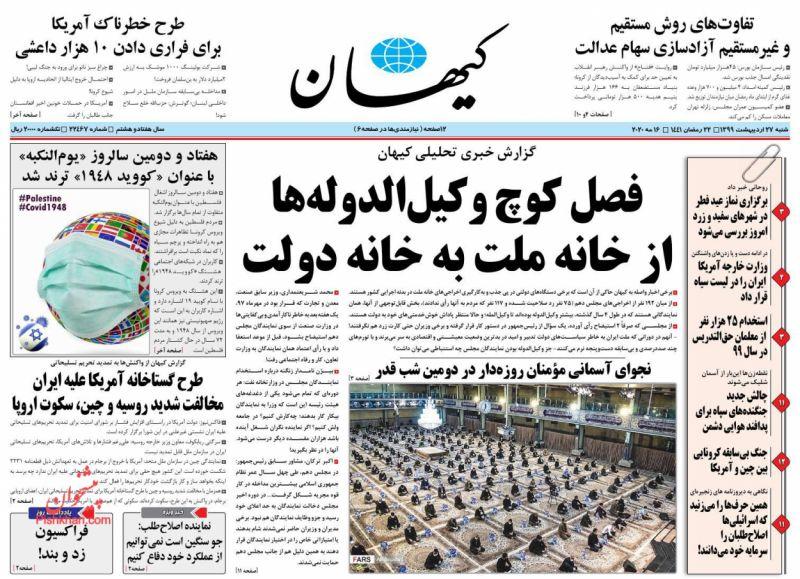 عناوین اخبار روزنامه کيهان در روز شنبه ۲۷ ارديبهشت