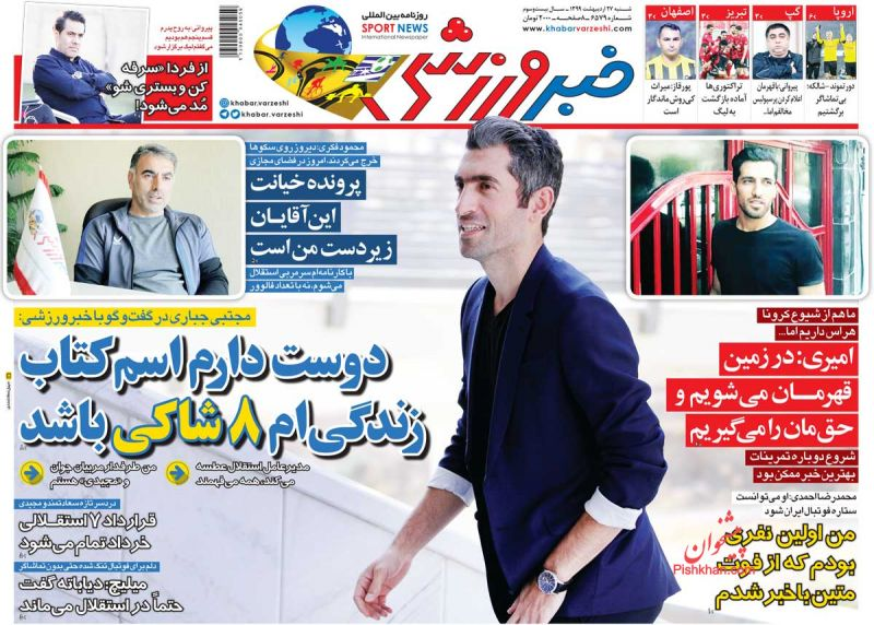 عناوین اخبار روزنامه خبر ورزشی در روز شنبه ۲۷ ارديبهشت