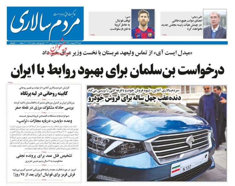 عناوین اخبار روزنامه مردم سالاری در روز شنبه ۲۷ ارديبهشت