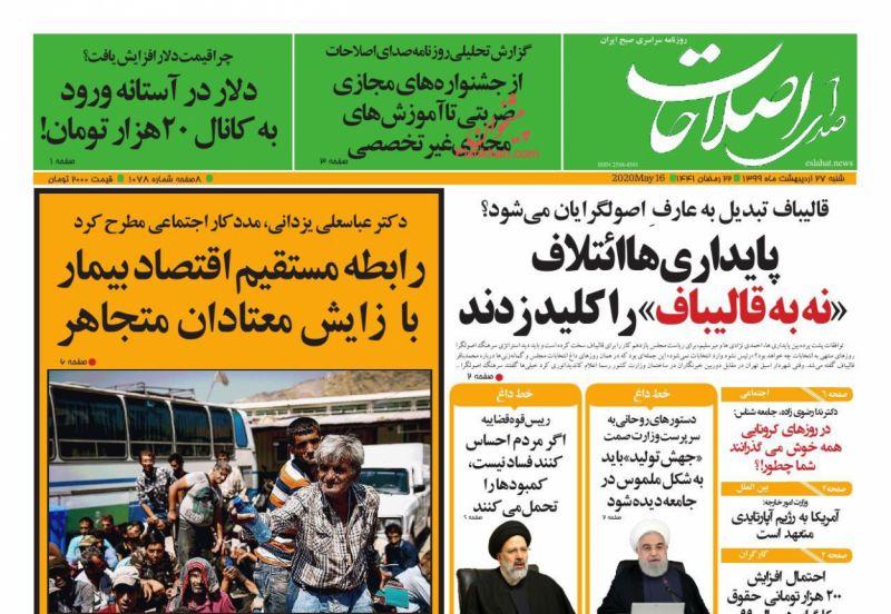 عناوین اخبار روزنامه صدای اصلاحات در روز شنبه ۲۷ ارديبهشت