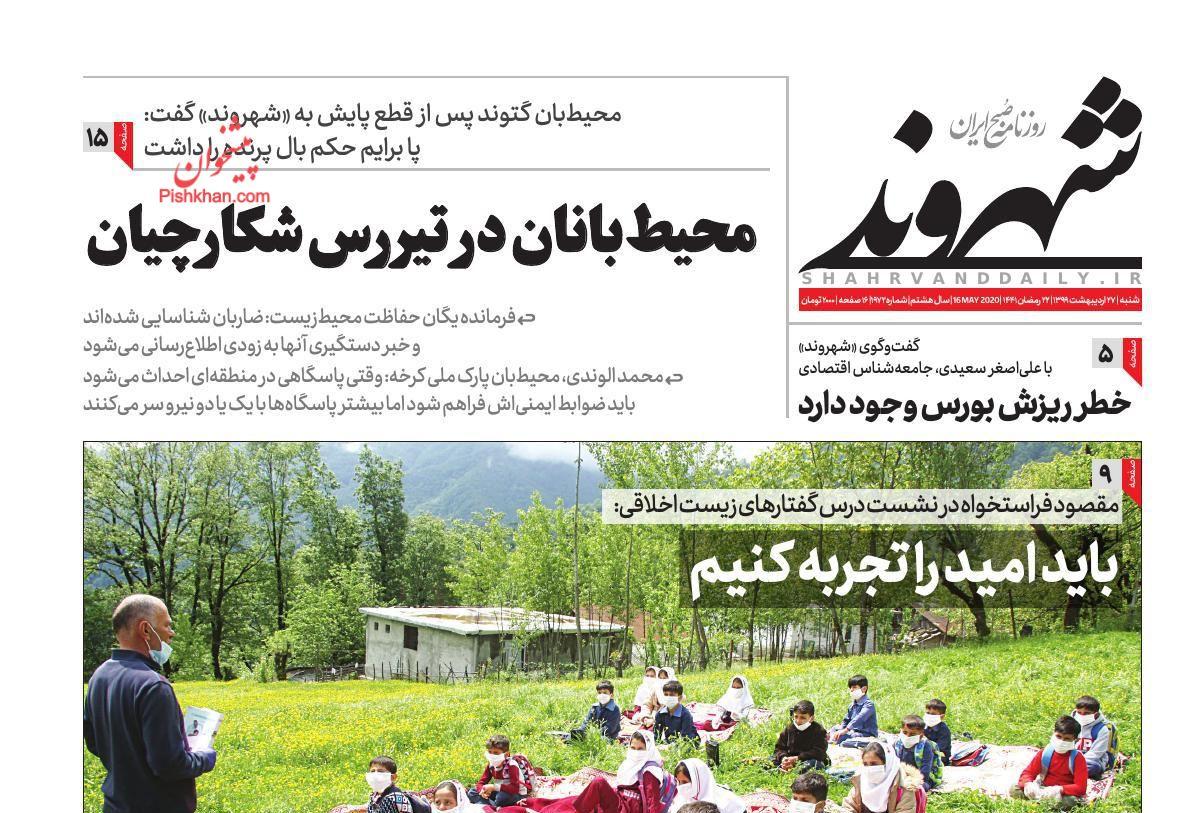 عناوین اخبار روزنامه شهروند در روز شنبه ۲۷ ارديبهشت