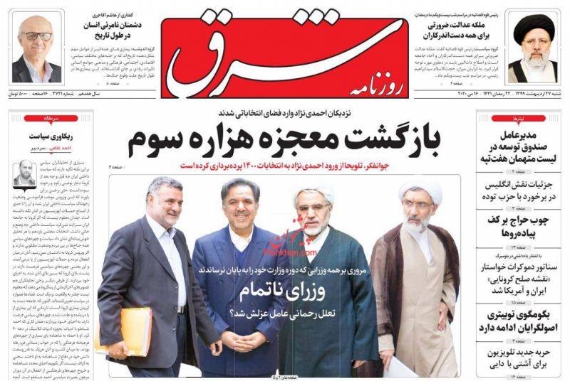 عناوین اخبار روزنامه شرق در روز شنبه ۲۷ ارديبهشت