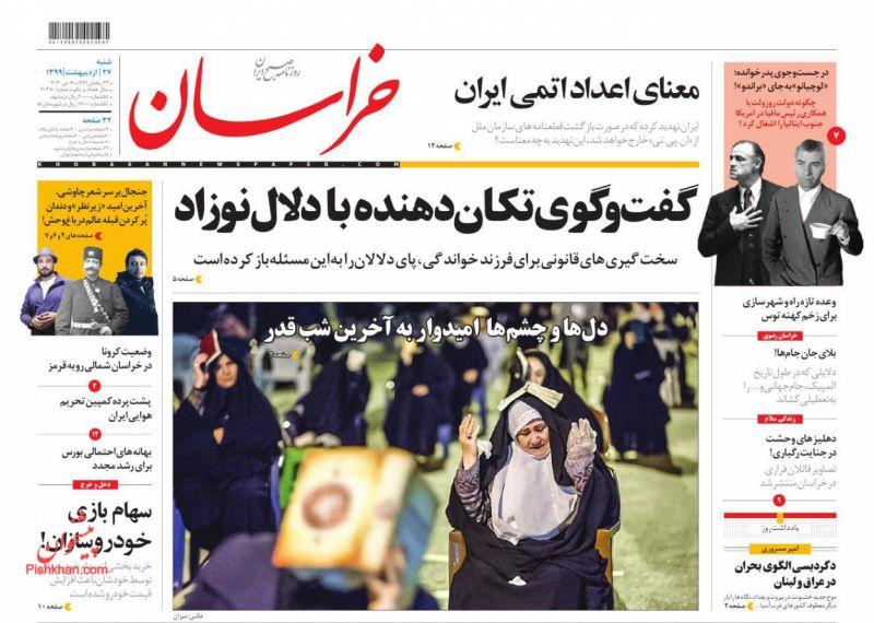 عناوین اخبار روزنامه خراسان در روز شنبه ۲۷ ارديبهشت