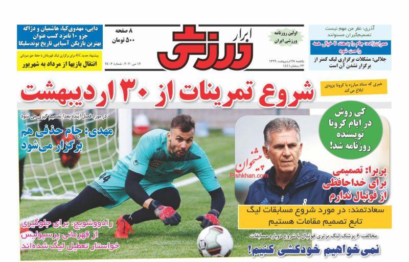عناوین اخبار روزنامه ابرار ورزشى در روز یکشنبه ۲۸ ارديبهشت