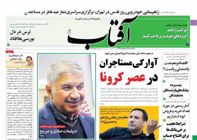 عناوین اخبار روزنامه آفتاب یزد در روز یکشنبه ۲۸ ارديبهشت