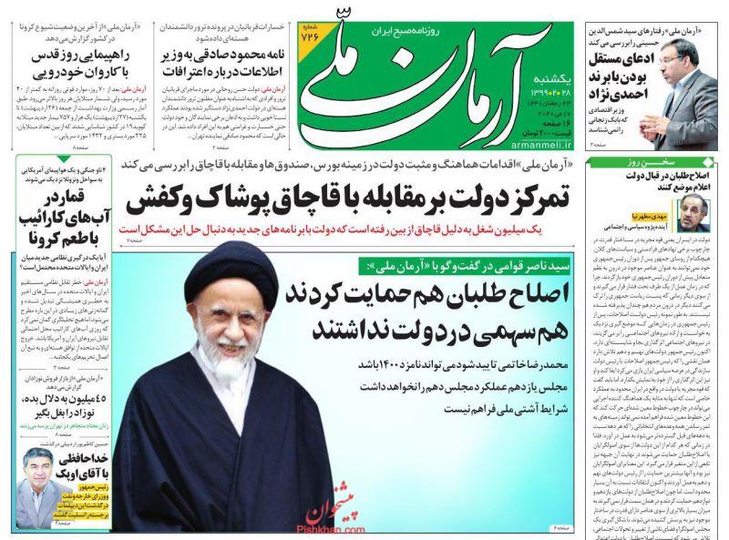 عناوین اخبار روزنامه آرمان ملی در روز یکشنبه ۲۸ ارديبهشت